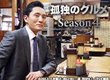 テレビ東京オンデマンド「孤独のグルメ Season4」
