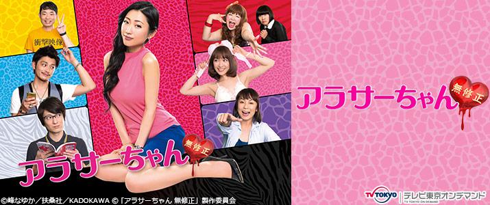 テレビ東京オンデマンド「アラサーちゃん 無修正」