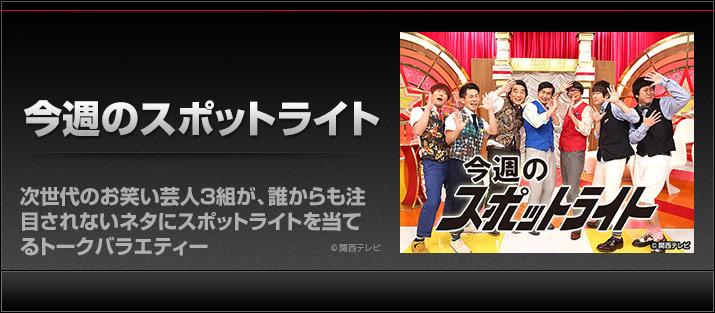 関西テレビ おんでま「今週のスポットライト」