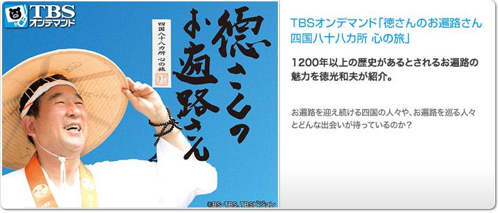 TBSオンデマンド「徳さんのお遍路さん 四国八十八カ所 心の旅」