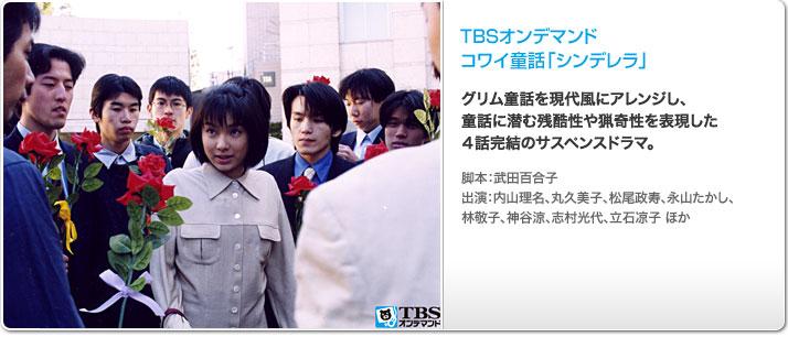 TBSオンデマンド「コワイ童話『シンデレラ』」