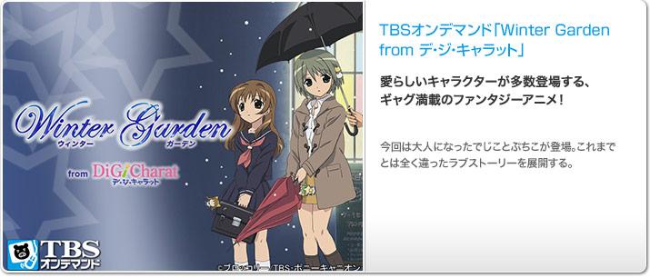 TBSオンデマンド「Winter Garden from デ・ジ・キャラット」