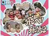 TBSオンデマンド「飛べ!孫悟空(ザ・ドリフターズ、ピンク・レディー)」