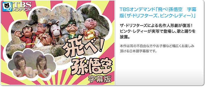 TBSオンデマンド「飛べ!孫悟空 字幕版(ザ・ドリフターズ、ピンク・レディー)」