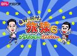 東野・岡村の旅猿6〜プライベートでごめんなさい