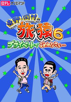 日テレオンデマンド「東野・岡村の旅猿6〜プライベートでごめんなさい」