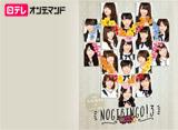 日テレオンデマンド「NOGIBINGO!3」