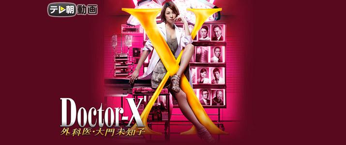 テレ朝動画「ドクターX 〜外科医・大門未知子〜(2014)」