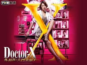 ドクターX 〜外科医・大門未知子〜(2014)