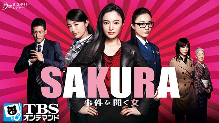TBSオンデマンド「SAKURA〜事件を聞く女〜」
