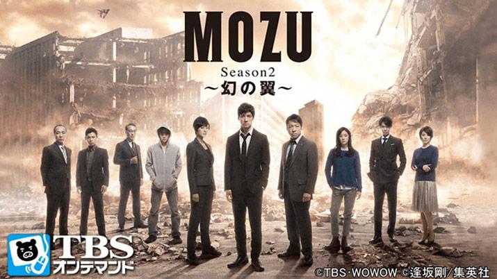 TBSオンデマンド「MOZU Season2〜幻の翼〜」