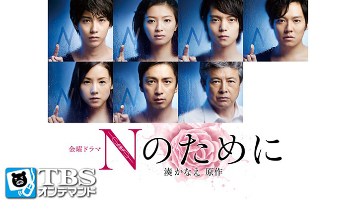 TBSオンデマンド「Nのために」