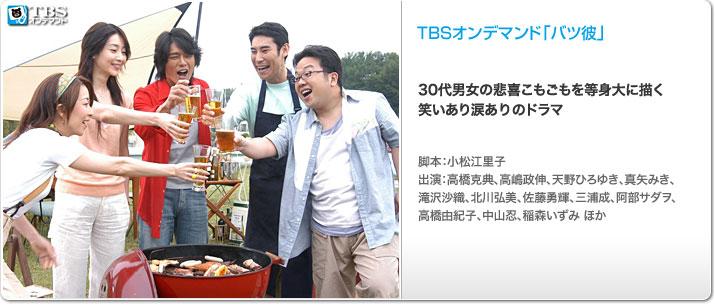 TBSオンデマンド「バツ彼」
