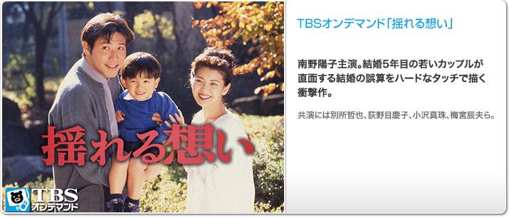 TBSオンデマンド「揺れる想い」