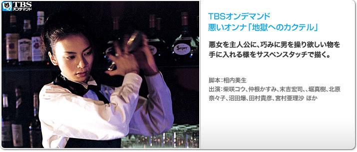 TBSオンデマンド「悪いオンナ『地獄へのカクテル』」