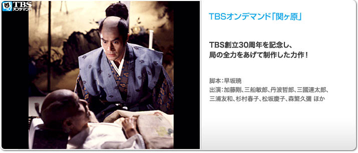 TBSオンデマンド「関ヶ原」