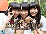 SKE48 ZERO POSITION 〜チームスパルタ!能力別アンダーバトル
