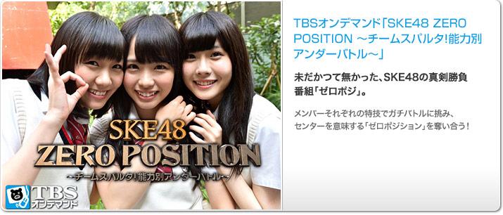 TBSオンデマンド「SKE48 ZERO POSITION 〜チームスパルタ!能力別アンダーバトル〜」