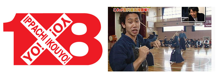 「1×8いこうよ! 大泉洋が選ぶ1×8傑作選」