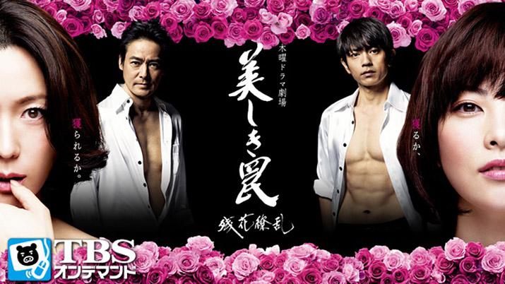 TBSオンデマンド「美しき罠〜残花繚乱〜」
