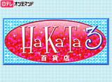 HaKaTa百貨店3号館
