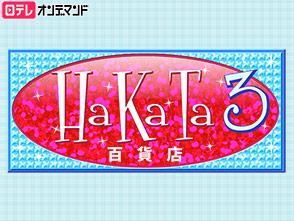 日テレオンデマンド「HaKaTa百貨店 3号館」