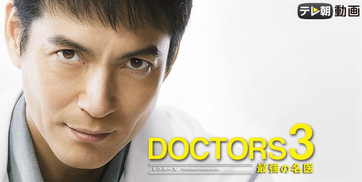 テレ朝動画「DOCTORS 3 最強の名医」