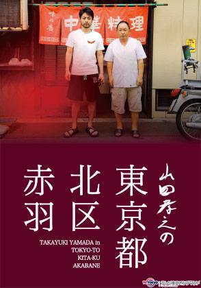 テレビ東京オンデマンド「山田孝之の東京都北区赤羽」
