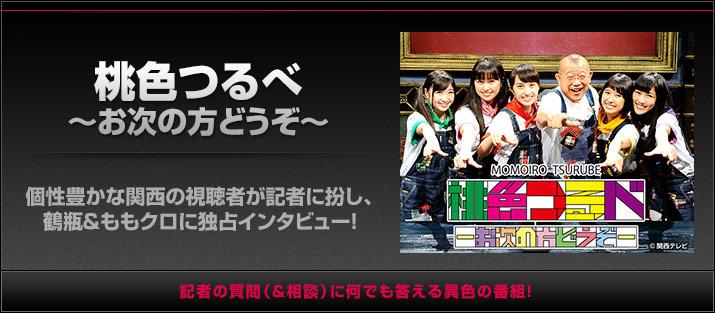 関西テレビ おんでま「桃色つるべ〜お次の方どうぞ〜」
