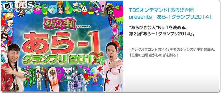TBSオンデマンド「あらびき団 presents あら-1グランプリ2014」