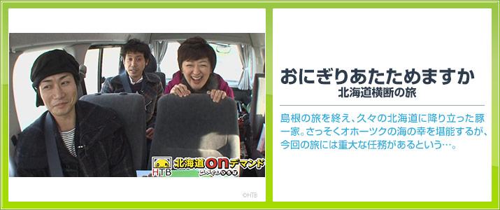 おにぎりあたためますか 北海道横断の旅