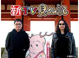 関西テレビ おんでま「新TV見仏記」