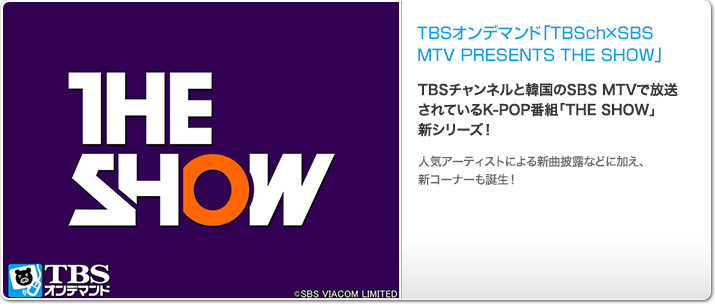 TBSオンデマンド「TBSch×SBS MTV PRESENTS THE SHOW」
