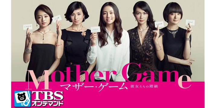 TBSオンデマンド「マザー・ゲーム〜彼女たちの階級〜」