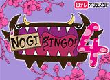 日テレオンデマンド「NOGIBINGO!4」