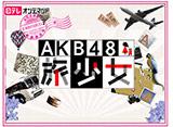 日テレオンデマンド「AKB48 旅少女」