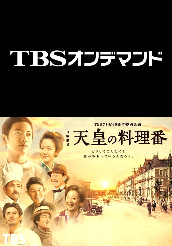 TBSオンデマンド「天皇の料理番」