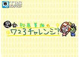 松原夏海の723(なっつみぃ)チャレンジ!