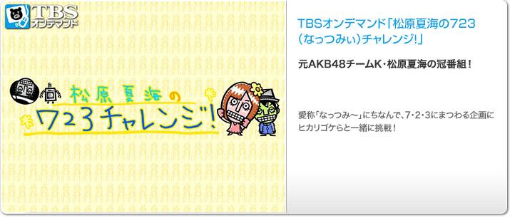 TBSオンデマンド「松原夏海の723(なっつみぃ)チャレンジ!」