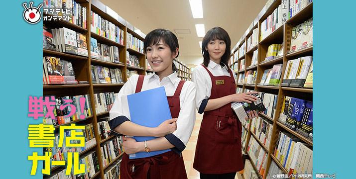 FOD「戦う!書店ガール」