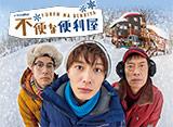 テレビ東京オンデマンド「不便な便利屋」