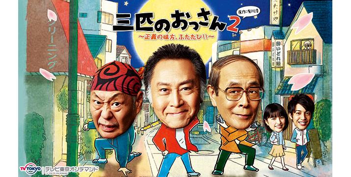 テレビ東京オンデマンド「三匹のおっさん2 〜正義の味方、ふたたび!!〜」