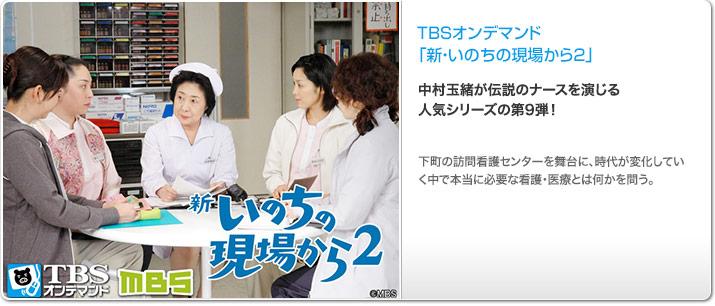 TBSオンデマンド「新・いのちの現場から2」