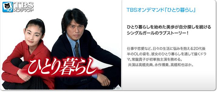 TBSオンデマンド「ひとり暮らし」