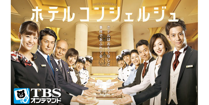 TBSオンデマンド「ホテルコンシェルジュ」