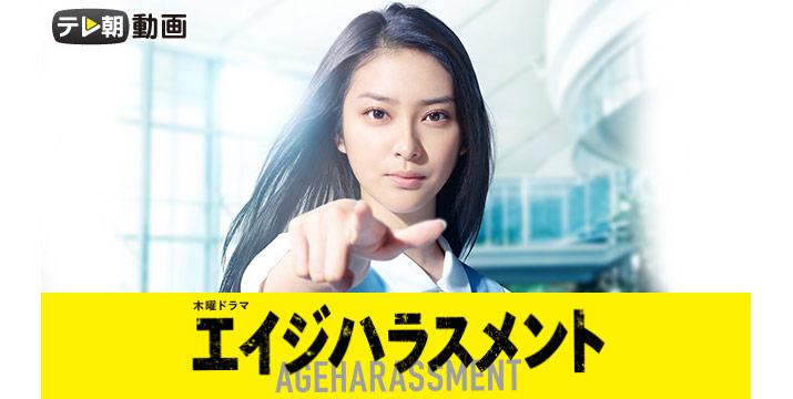 テレ朝動画「エイジハラスメント」