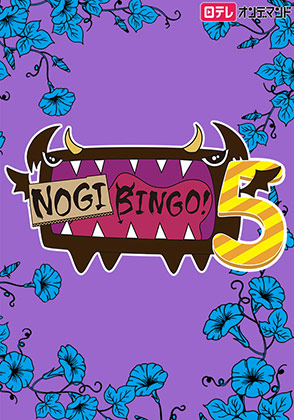 日テレオンデマンド「NOGIBINGO!5」