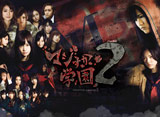 テレビ東京オンデマンド「マジすか学園2」