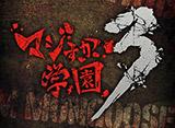 テレビ東京オンデマンド「マジすか学園3」