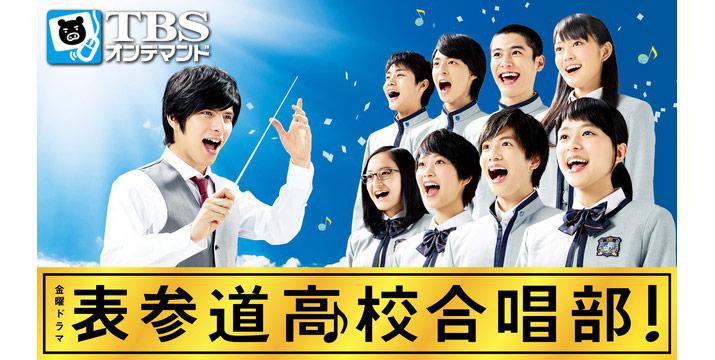 TBSオンデマンド「表参道高校合唱部!」